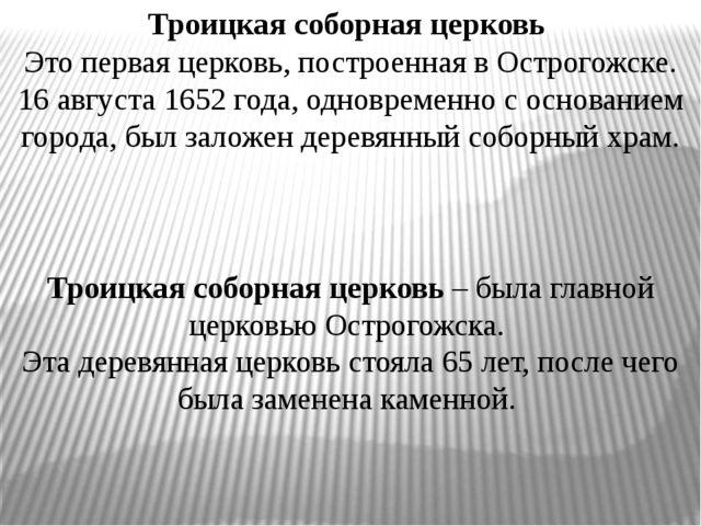 Троицкая соборная церковь Это первая церковь, построенная в Острогожске. 16...