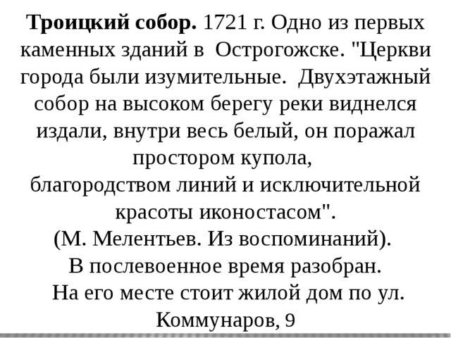 """Троицкий собор. 1721 г. Одно из первых каменных зданий в Острогожске. """"Церкви..."""