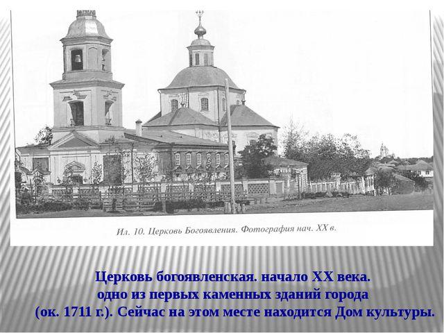 Церковь богоявленская. начало ХХ века. одно из первых каменных зданий города...