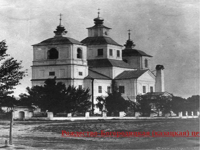 Рождество-Богородицкая (казацкая) церковь
