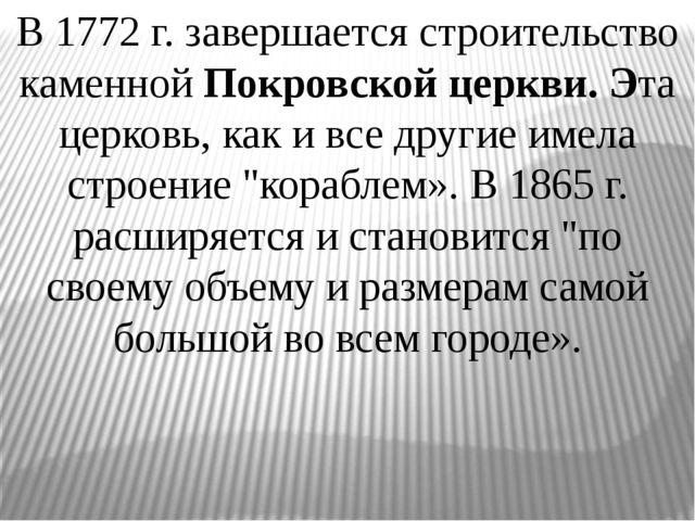 В 1772 г. завершается строительство каменной Покровской церкви. Эта церковь,...