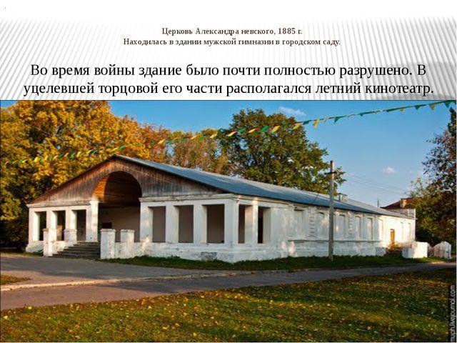 Церковь Александра невского, 1885 г. Находилась в здании мужской гимназии в г...