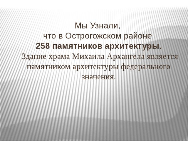 Мы Узнали, что в Острогожском районе 258 памятников архитектуры. Здание храм...