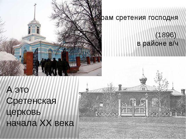 Храм сретения господня (1896) в районе в/ч А это Сретенская церковь начала ХХ...