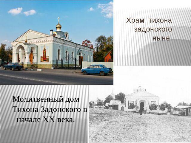 Храм тихона задонского ныне Молитвенный дом Тихона Задонского в начале ХХ века.