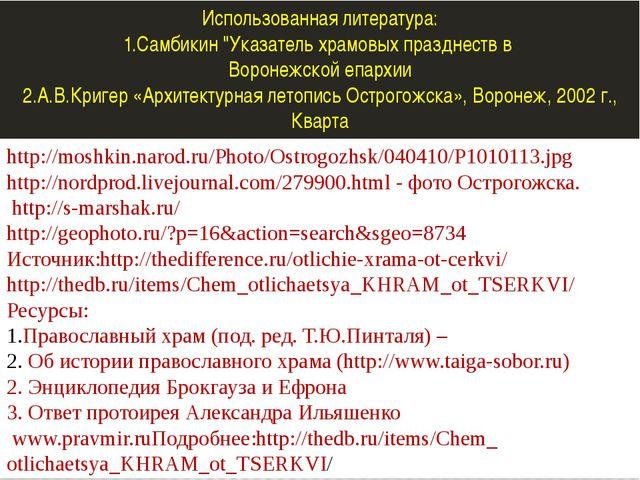 """Использованная литература: 1.Самбикин """"Указатель храмовых празднеств в Ворон..."""
