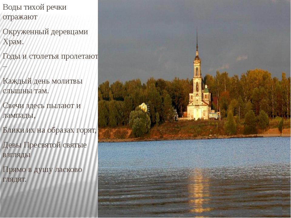 Воды тихой речки отражают Окруженный деревцами Храм. Годы и столетья пролетаю...