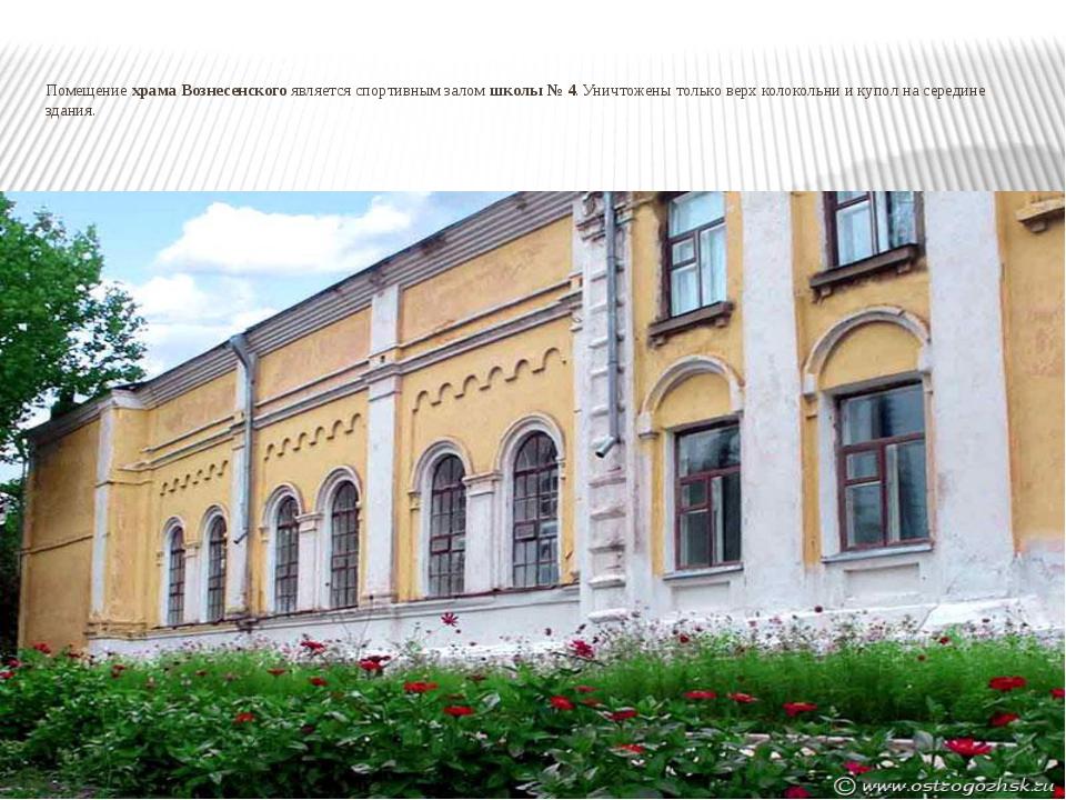 Помещение храма Вознесенского является спортивным залом школы № 4. Уничтожен...