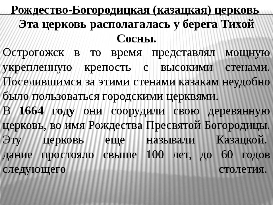 Рождество-Богородицкая (казацкая) церковь  Эта церковь располагалась у бере...