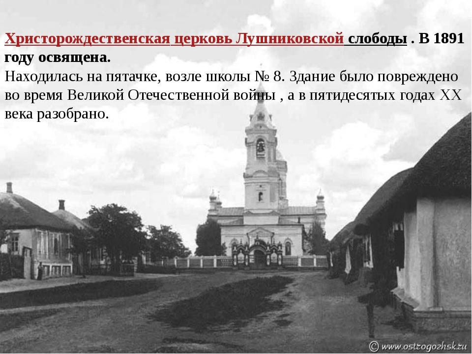 Христорождественская церковь Лушниковской слободы. В 1891 году освящена. На...