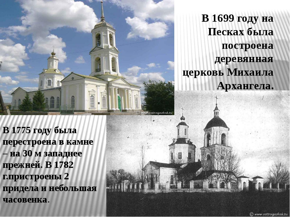 В 1699 году на Песках была построена деревянная церковь Михаила Архангела....