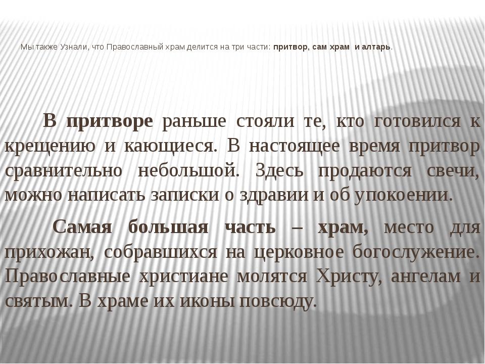 Мы также Узнали, что Православный храм делится на три части: притвор, сам хр...
