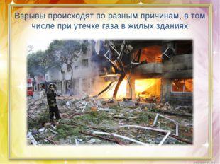 Взрывы происходят по разным причинам, в том числе при утечке газа в жилых зда