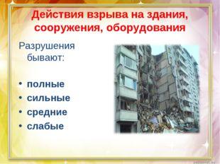 Действия взрыва на здания, сооружения, оборудования Разрушения бывают: полные