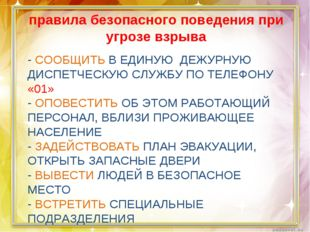 - СООБЩИТЬ В ЕДИНУЮ ДЕЖУРНУЮ ДИСПЕТЧЕСКУЮ СЛУЖБУ ПО ТЕЛЕФОНУ «01» - ОПОВЕСТИТ