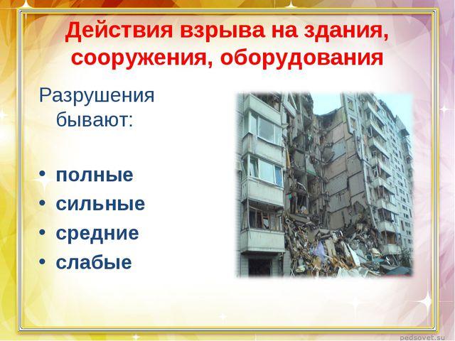 Действия взрыва на здания, сооружения, оборудования Разрушения бывают: полные...