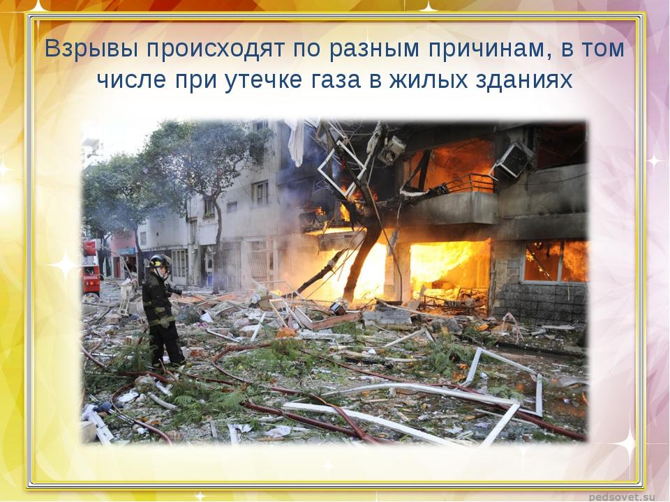 Взрывы происходят по разным причинам, в том числе при утечке газа в жилых зда...