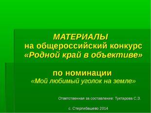 МАТЕРИАЛЫ на общероссийский конкурс «Родной край в объективе» по номинации «М