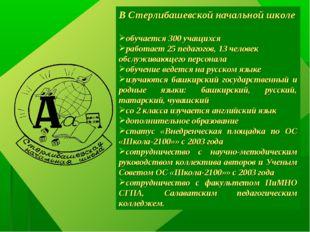 В Стерлибашевской начальной школе обучается 300 учащихся работает 25 педагого