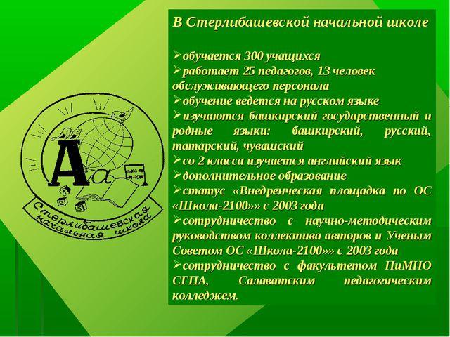 В Стерлибашевской начальной школе обучается 300 учащихся работает 25 педагого...