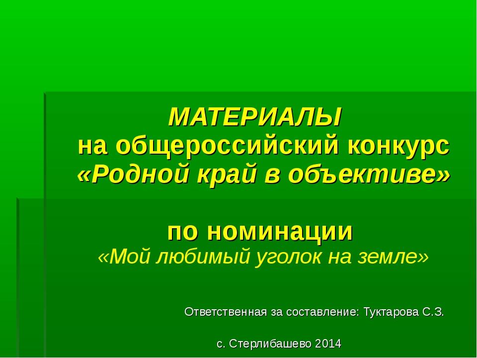 МАТЕРИАЛЫ на общероссийский конкурс «Родной край в объективе» по номинации «М...