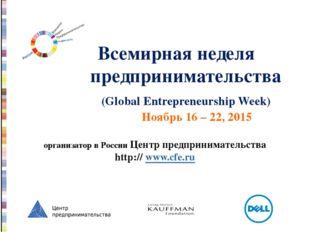 Всемирная неделя предпринимательства (Global Entrepreneurship Week) Ноябрь 1
