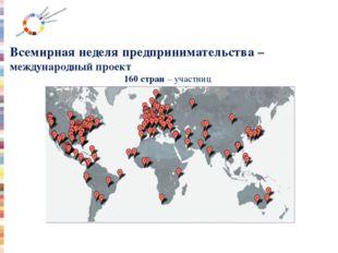 Всемирная неделя предпринимательства – международный проект 160 стран – участ