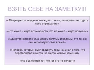 ВЗЯТЬ СЕБЕ НА ЗАМЕТКУ!!! -«99 процентов неудач происходит с теми, кто привык