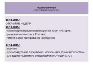 ПЛАН МЕРОПРИЯТИЙ «Неделя предпринимательства»  16.11.2015г. ОТКРЫТИЕ НЕДЕ