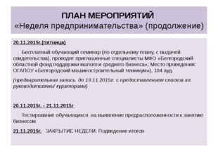 ПЛАН МЕРОПРИЯТИЙ «Неделя предпринимательства»(продолжение) 20.11.2015г.(пятн