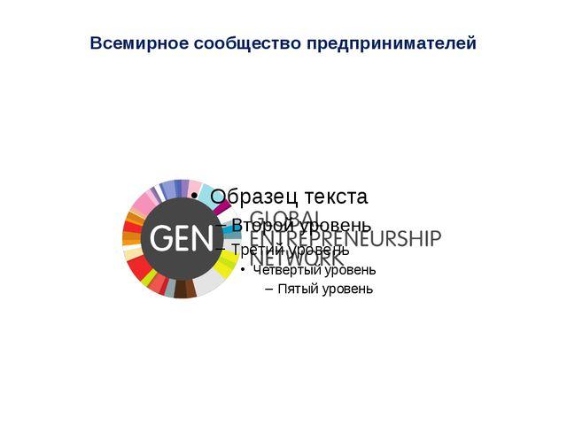 Всемирное сообщество предпринимателей