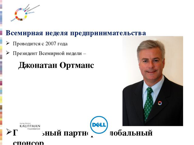 Всемирная неделя предпринимательства Проводится с 2007 года Президент Всемирн...