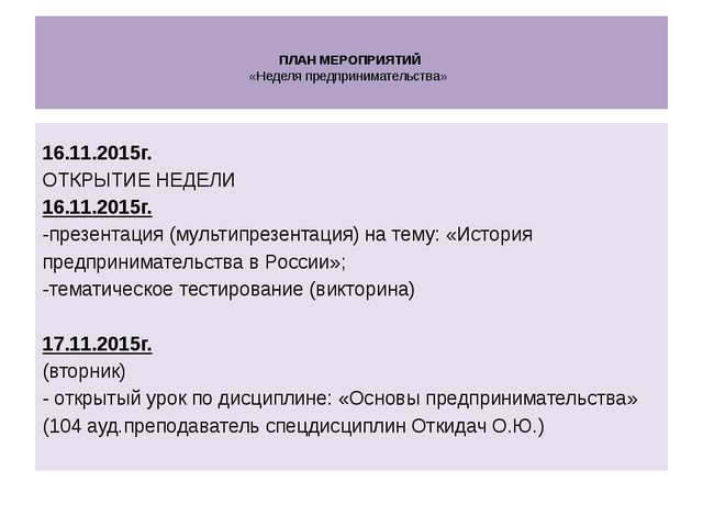 ПЛАН МЕРОПРИЯТИЙ «Неделя предпринимательства»  16.11.2015г. ОТКРЫТИЕ НЕДЕ...