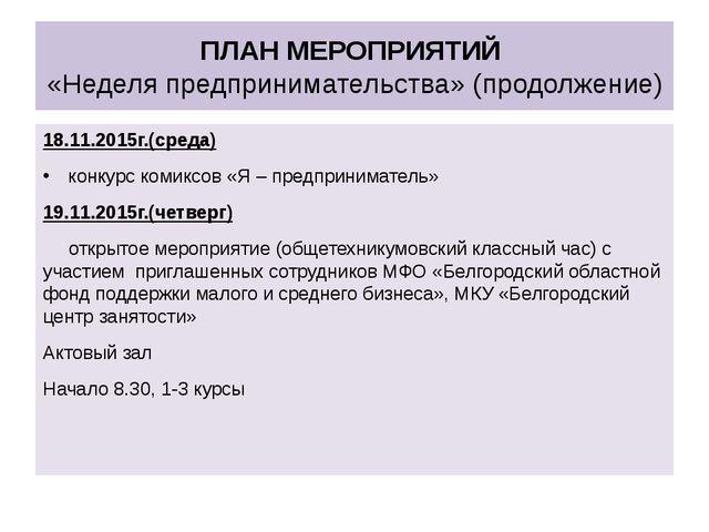 ПЛАН МЕРОПРИЯТИЙ «Неделя предпринимательства»(продолжение) 18.11.2015г.(сред...