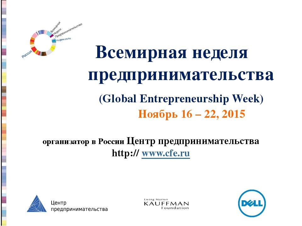 Всемирная неделя предпринимательства (Global Entrepreneurship Week) Ноябрь 1...