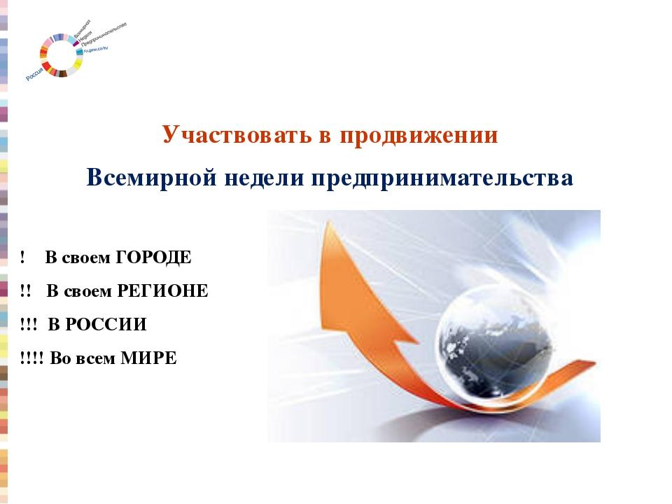 Участвовать в продвижении Всемирной недели предпринимательства ! В своем ГОР...