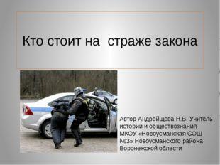 Кто стоит на страже закона Автор Андрейщева Н.В. Учитель истории и обществозн