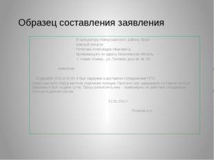 Образец составления заявления В прокуратуру Новоусманского района Воро- нежск