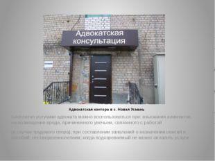 Адвокатская контора в с. Новая Усмань Бесплатно услугами адвоката можно воспо