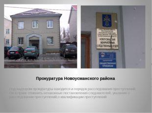 Прокуратура Новоусманского района Под надзором прокуратуры находится и порядо