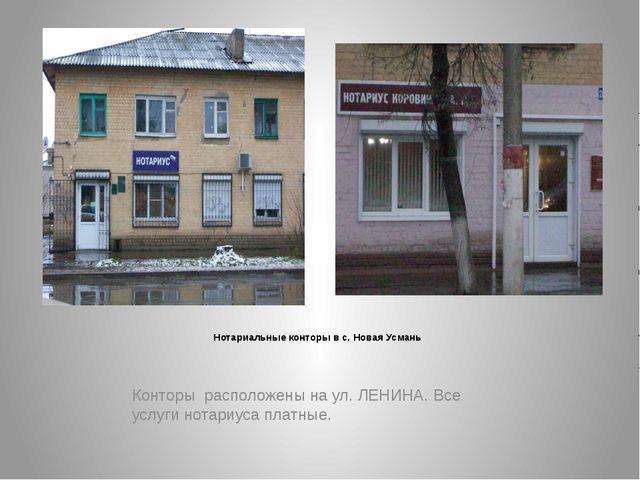 Нотариальные конторы в с. Новая Усмань Конторы расположены на ул. ЛЕНИНА. Все...