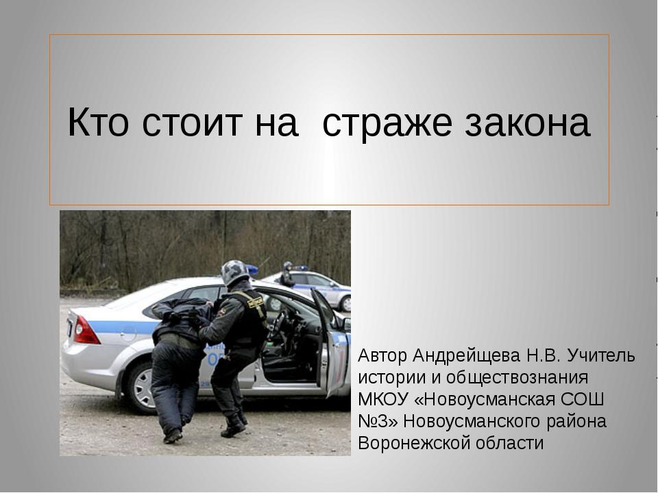 Кто стоит на страже закона Автор Андрейщева Н.В. Учитель истории и обществозн...