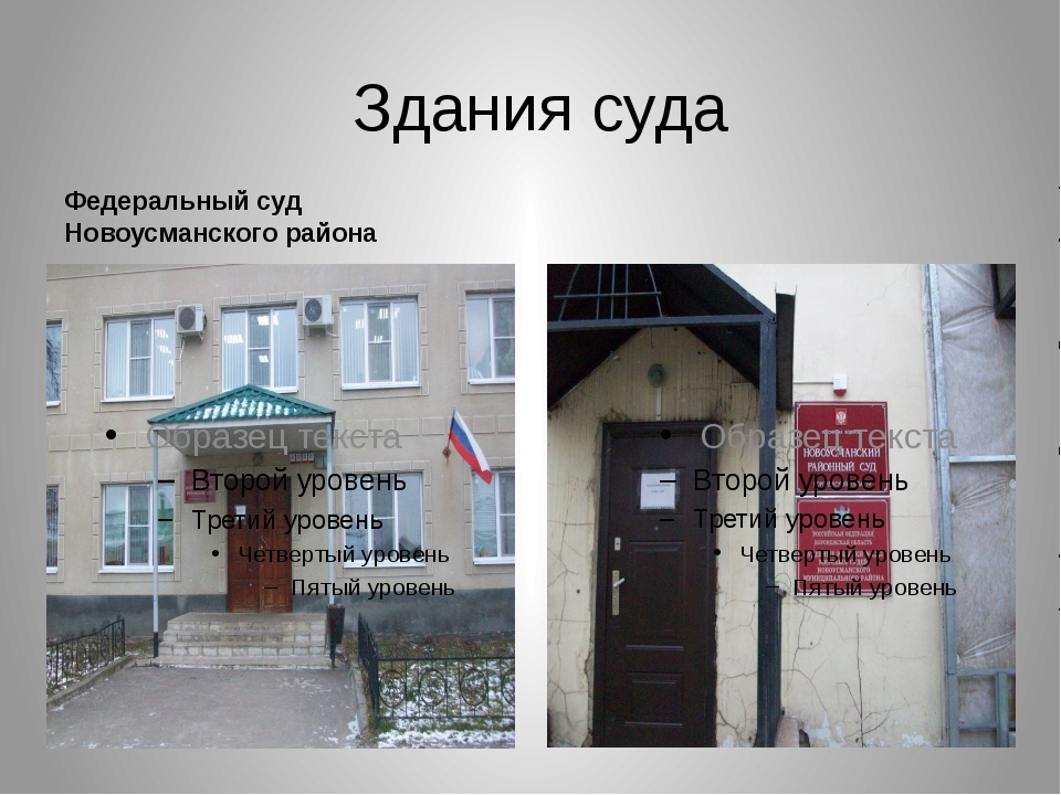 Здания суда Федеральный суд Новоусманского района