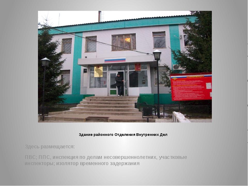 Здание районного Отделения Внутренних Дел Здесь размещается: ПВС; ППС, инспек...