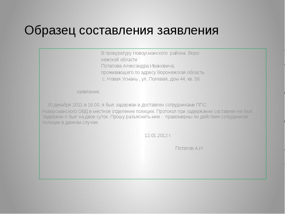 Образец составления заявления В прокуратуру Новоусманского района Воро- нежск...