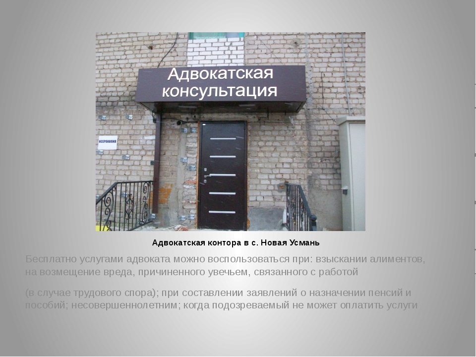 Адвокатская контора в с. Новая Усмань Бесплатно услугами адвоката можно воспо...