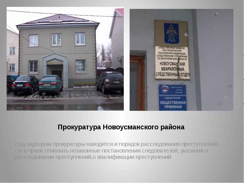 Прокуратура Новоусманского района Под надзором прокуратуры находится и порядо...