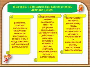Тема урока: «Математический рассказ и запись действия к нему» развивать основ
