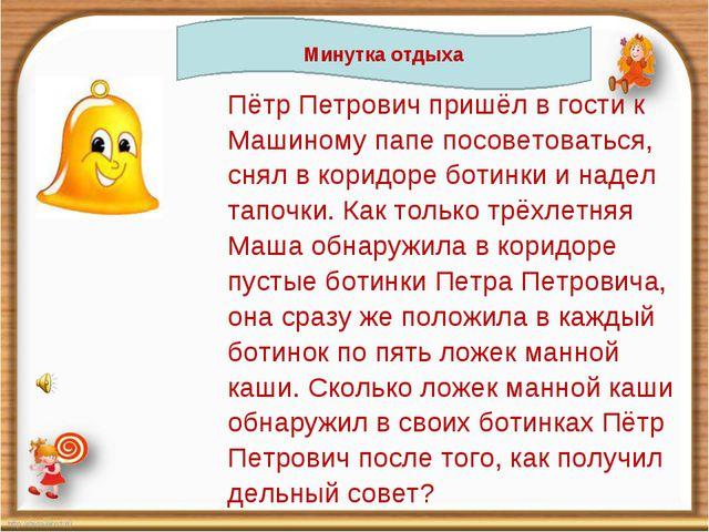 Минутка отдыха Пётр Петрович пришёл в гости к Машиному папе посоветоваться, с...