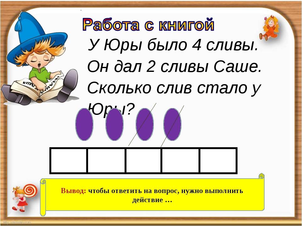 Вывод: чтобы ответить на вопрос, нужно выполнить действие … Работа в учебнике...
